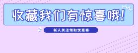 蓝紫简约清新奶茶活动美团店招设计