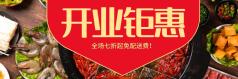 餐飲紅色開業喜慶美團海報設計