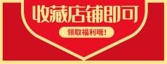 餐飲紅色開業喜慶美團店招設計