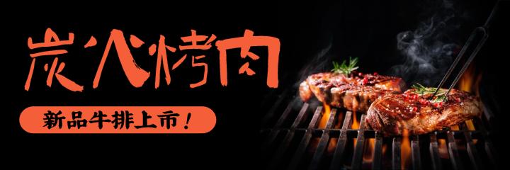 黑色餐饮烤肉美团海报设计