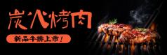黑色餐飲烤肉美團海報設計