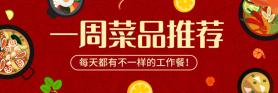 红色简约菜品推荐美团海报设计