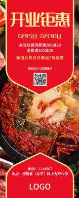 餐饮红色开业长图海报设计