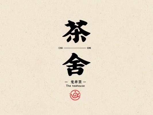 创意文艺文字茶logo设计