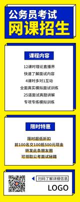 黄色简约公务员网课招生长图海报设计