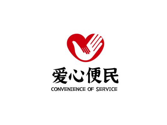 红色牵手爱心简约创意logo设计