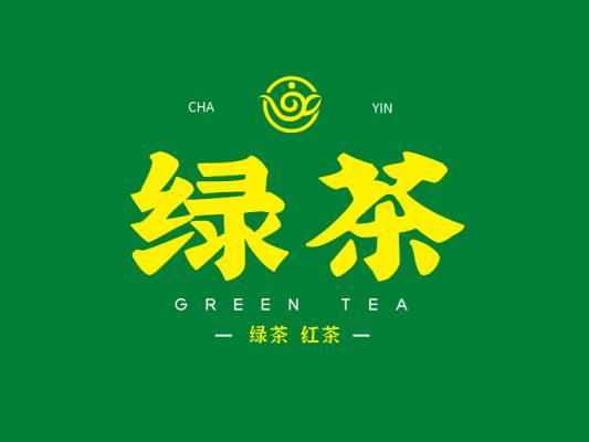 绿色简约文艺茶logo设计