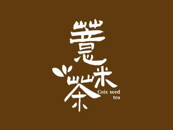 传统中式文字茶logo设计