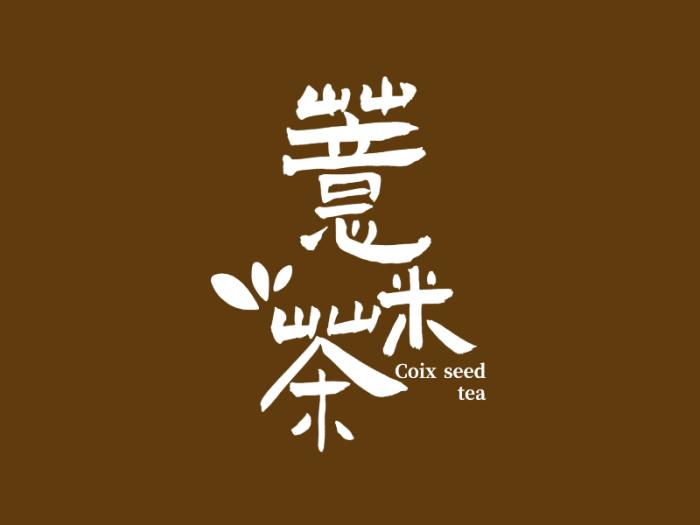 傳統中式文字茶logo設計
