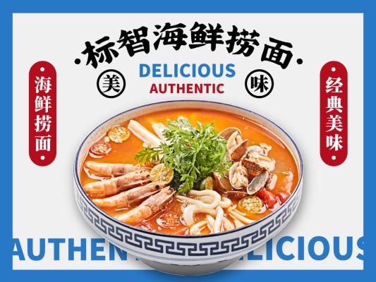 创意港式可替换食物美团门店主图设计