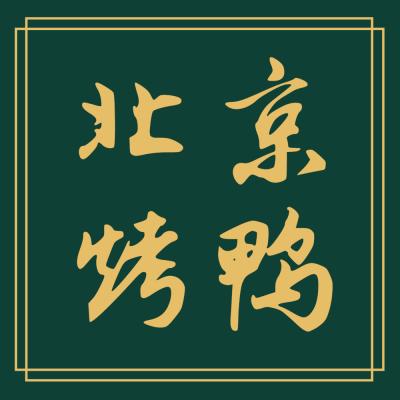 墨绿色简约中式毛笔字美团门店入口图设计