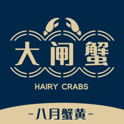 创意高级螃蟹海鲜美团门店入口图设计