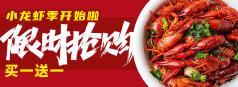 紅色簡約美食餐飲小龍蝦促銷手機海報設計