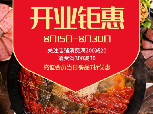 餐饮红色开业喜庆美团商家新鲜事设计