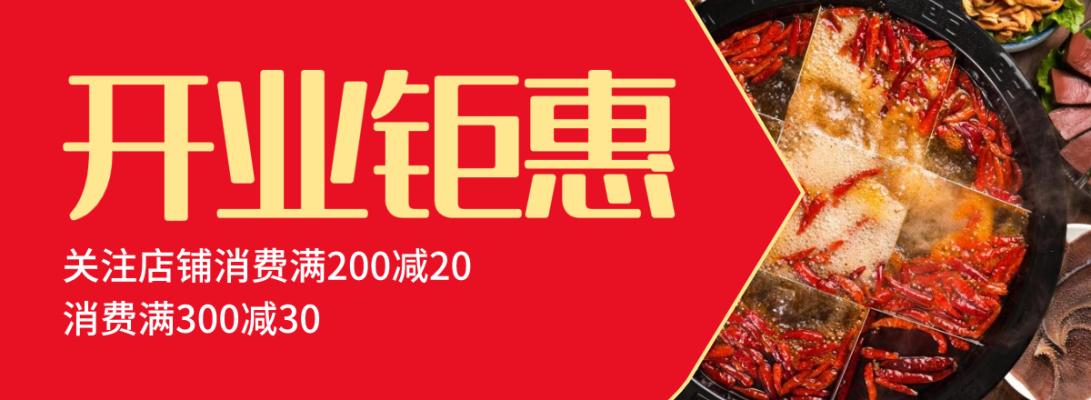 餐饮红色开业喜庆美团商家新鲜事宽图设计
