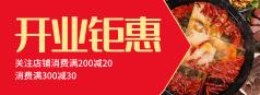 餐飲紅色開業喜慶美團商家新鮮事寬圖設計