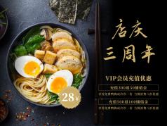 餐飲VIP充值活動美團商家新鮮事長圖設計