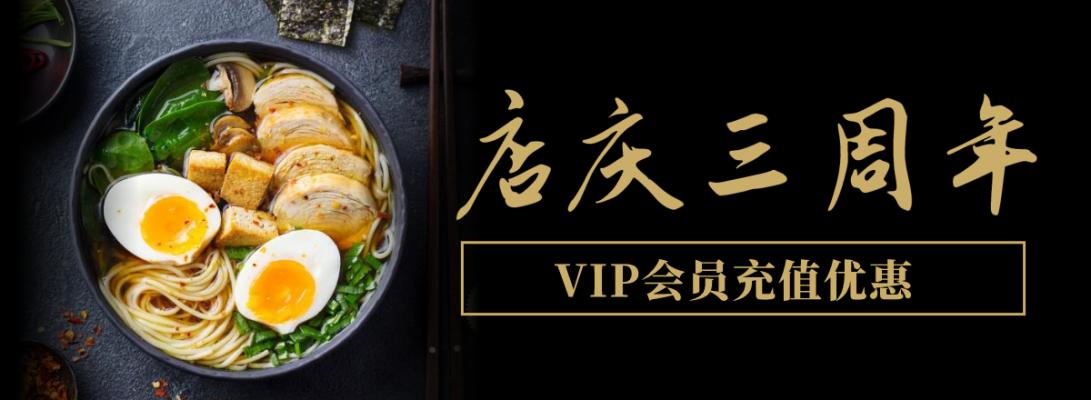 餐饮VIP充值活动美团商家新鲜事宽图设计