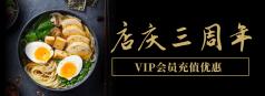 餐飲VIP充值活動美團商家新鮮事寬圖設計