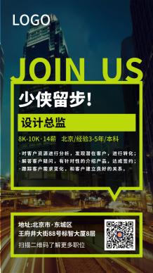 绿色酷炫商业可替换背景公司招聘手机海报设计
