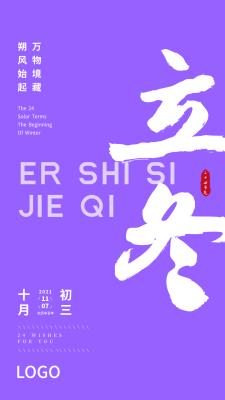 紫色简约大气书法二十四节气立冬海报设计