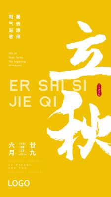 黄色简约大气书法二十四节气立秋海报设计