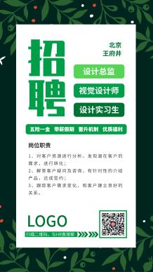 绿色清新可替换背景招聘主题手机海报设计