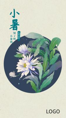 24节气小暑手机海报设计