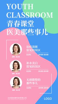 清新温暖医美课程介绍手机海报设计
