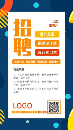 橙色简约可替换背景招聘手机海报设计