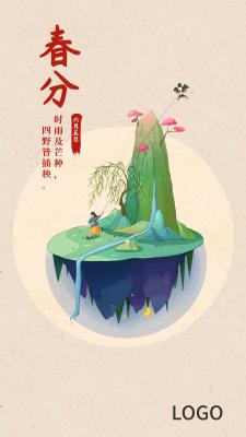 24节气春分圆形手机海报设计