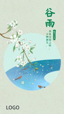 24节气谷雨圆形手机海报设计