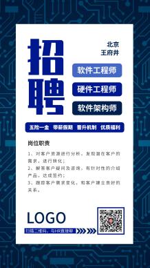 蓝色商务科技背景招聘手机海报设计
