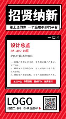 红色简约招聘手机海报设计