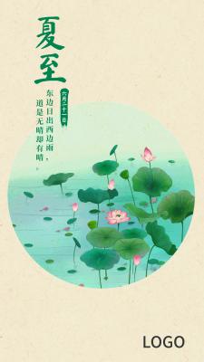 24节气夏至圆形手机海报设计