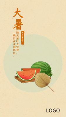 24节气大暑圆形手机海报设计