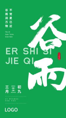 绿色简约大气书法二十四节气谷雨海报设计