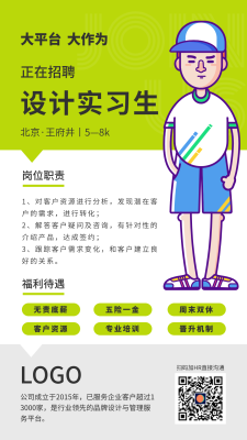 绿色简约实用人物插画招聘主题手机海报设计