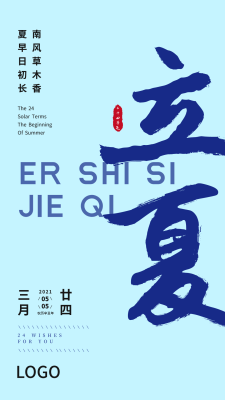蓝色简约大气书法二十四节气立夏海报设计