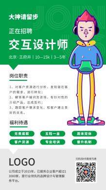 青色插画人物简约实用招聘主题手机海报设计