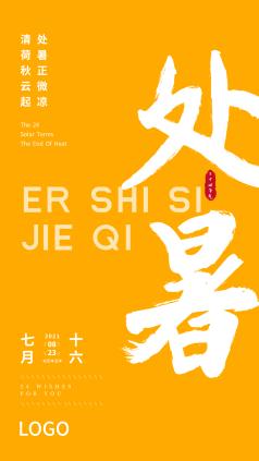 橙色簡約大氣書法二十四節氣處暑海報設計