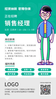 蓝色商务简约实用招聘主题手机海报设计
