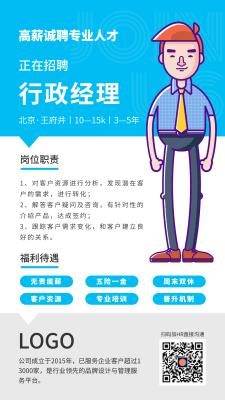 蓝色商务简约实用插画招聘主题手机海报设计