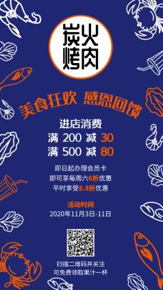 蓝色餐饮行业促销手机海报设计