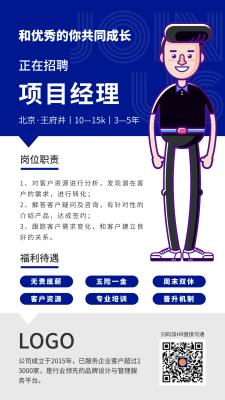 蓝色商务插画人物简约实用招聘主题手机海报设计