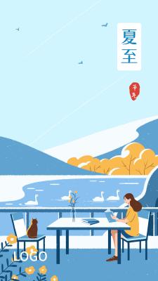 蓝色手绘插画24节气夏至手机海报设计