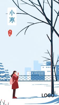蓝色手绘插画24节气小寒手机海报设计