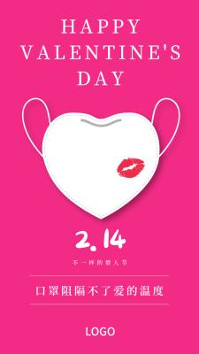 粉色情人节疫情主题手机海报设计