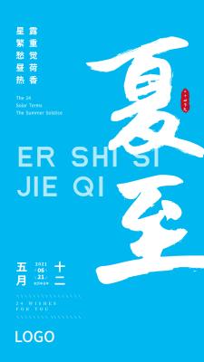 蓝色简约大气书法二十四节气夏至海报设计