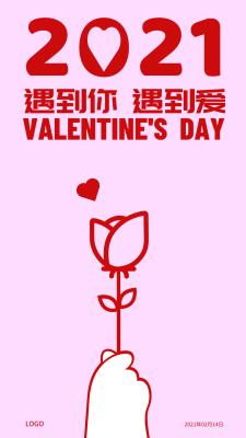 粉色卡通情人节手机海报设计